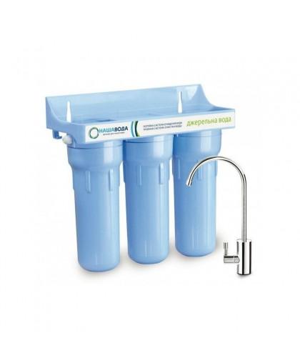 """Тройная система для очистки воды""""Наша вода"""" Родниковая вода 3"""